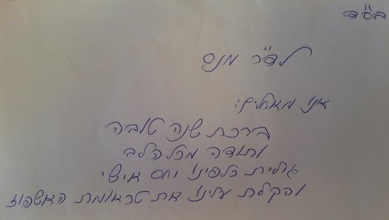 """מכתב הערכה - ד""""ר מנס"""