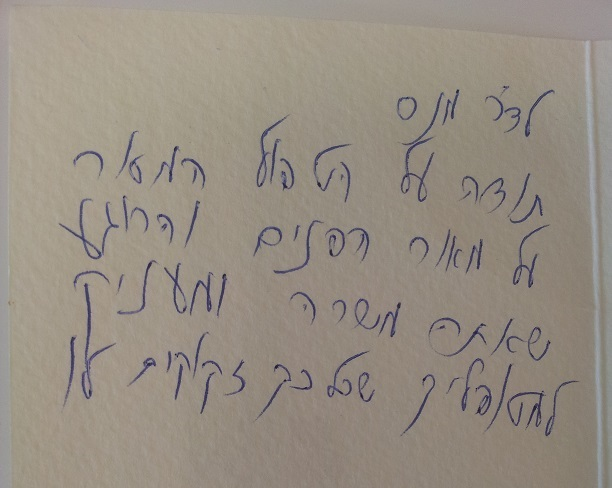 """מכתב תודה שקיבל ד""""ר אהרון מנס"""